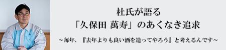 久保田萬寿クオリティアップへの意気込み