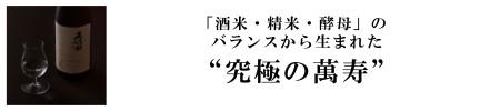 """「酒米・精米・酵母」のバランスから生まれた""""究極の萬寿"""""""