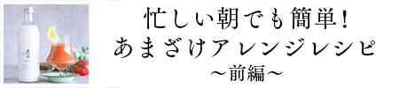 簡単あまざけアレンジレシピ前編
