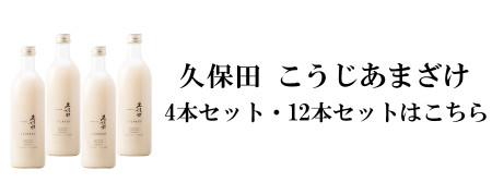 久保田こうじあまざけ 4本セットはこちら