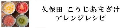 久保田こうじあまざけアレンジレシピ