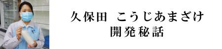 久保田こうじあまざけ 開発秘話