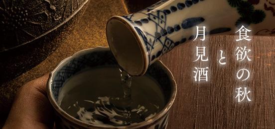 秋の日本酒特集バナー