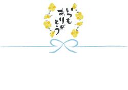 熨斗紙・懸け紙11