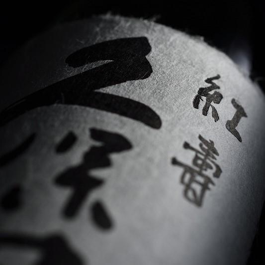 『久保田 紅寿』、ドライな純米吟醸酒